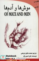 موش ها و آدم ها (OF MICE AND MEN)،المنتری 2 (2زبانه)