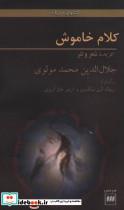 کلام خاموش (گزیده شعر و نثر)،(2زبانه)