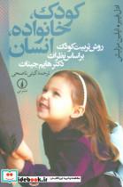 کودک،خانواده،انسان (روش تربیت کودک براساس نظرات دکتر هایم جینات)