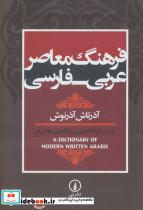 فرهنگ معاصر عربی-فارسی (بر اساس فرهنگ عربی-انگلیسی هانس ور)