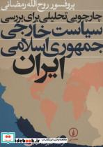چارچوبی تحلیلی برای بررسی سیاست خارجی جمهوری اسلامی ایران