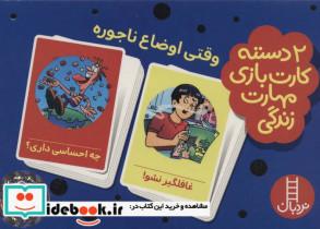 2 دسته کارت بازی مهارت زندگی:وقتی اوضاع ناجوره (50 کارت)،(باجعبه)