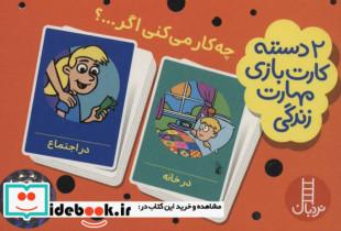 2 دسته کارت بازی مهارت زندگی:چه کار می کنی اگر...؟ (50 کارت)،(باجعبه)