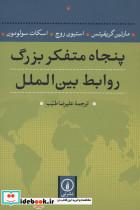 پنجاه متفکر بزرگ روابط بین الملل