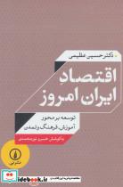 اقتصاد ایران امروز (توسعه بر محور آموزش،فرهنگ و تمدن)
