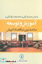 آموزش و توسعه (مباحث نوین در اقتصاد آموزش)