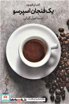 یک فنجان اسپرسو (الفبای قهوه)