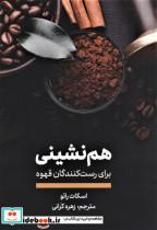 هم نشینی برای رست کنندگان قهوه