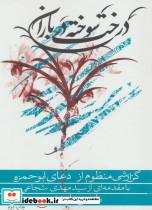 درخت سوخته در باران (گزارشی منظوم از دعای ابوحمزه)