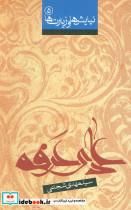 نیایش ها و زیارت ها 5 (دعای عرفه)،(2زبانه)