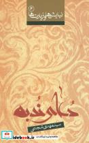 نیایش ها و زیارت ها 6 (دعای ندبه)،(2زبانه)