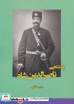 پادشاهی ناصرالدین شاه