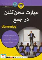 مهارت سخن گفتن در جمع