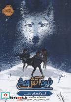 نبرد آتش و یخ (گرگ های یخی)