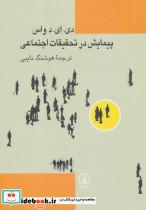 پیمایش در تحقیقات اجتماعی