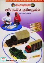 کتاب کار دستی من 3 (ماشین سازی،ماشین بازی:ماشین مسابقه،کامیون نفر بر،کمپرسی،کامیون مخصوص حمل نوشابه)