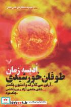 طوفان خورشیدی(ادیسه زمان2)