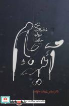 آئینه جام (شرح مشکلات دیوان حافظ)