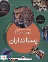 دانشنامه تصویری بریتانیکا (پستانداران)،(گلاسه)