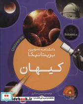 دانشنامه تصویری بریتانیکا (کیهان)،(گلاسه)
