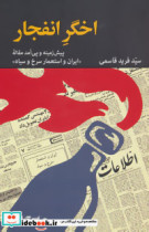 اخگر انفجار (پیش زمینه و پی آمد مقاله «ایران و استعمار سرخ و سیاه»)،(برگی از تاریخ 9)