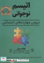 تعامل (اتیسم نوجوانی:دروس مهارت های اجتماعی)،(ویژه 12 تا 18 سال)