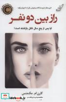 راز بین دو نفر