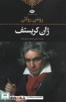 ##ژان کریستف (ادبیات کلاسیک جهان24)،(4جلدی)