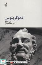 فیلسوفان بزرگ 1 (دموکریتوس)