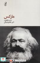 فیلسوفان بزرگ 3 (مارکس)