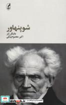 فیلسوفان بزرگ 4 (شوپنهاور)