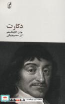 فیلسوفان بزرگ 6 (دکارت)