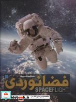 دایره المعارف مصور فضانوردی (گلاسه،باقاب)