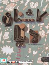 مجموعه کتاب راهنمای کاشفان دنیا 1 (دنیا از آن ور)