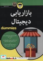 کتاب های دامیز (بازاریابی دیجیتال)