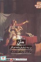 هلن و سه نمایش نامه دیگر (ادبیات کلاسیک جهان)