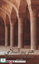 هنر پیرا اسلامی (تحلیل انتقادی گفتمان های مسلط در مطالعات اسلامی)