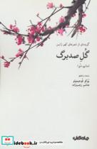 گل صدبرگ (گزیده ای از شعرهای کهن ژاپن)