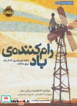 رام کننده ی باد (داستان پسری که از باد،برق ساخت)