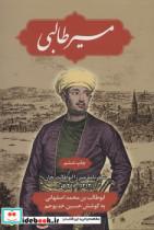 مسیر طالبی (سفرنامه میرزا ابوطالب خان)