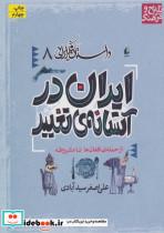 داستان فکر ایرانی 8 (ایران در آستانه ی تغییر)
