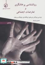 روانشناسی پرخاشگری و تعارضات اجتماعی 1