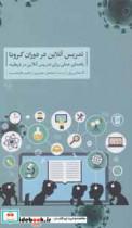 تدریس آنلاین در دوران کرونا (راهنمای عملی برای تدریس آنلاین در قرنطینه)
