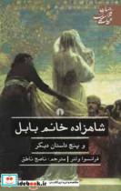 شاهزاده خانم بابل و 5 داستان دیگر (ادبیات کلاسیک جهان)