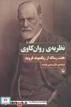 نظریه ی روان کاوی (هفت رساله از زیگموند فروید)