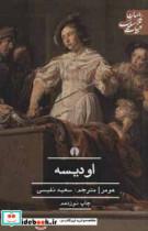 اودیسه (ادبیات کلاسیک جهان)