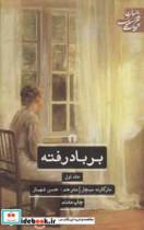 بر باد رفته (ادبیات کلاسیک جهان)،(2جلدی)
