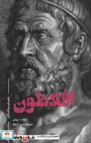 افلاطون (راهنمای سرگشتگان)