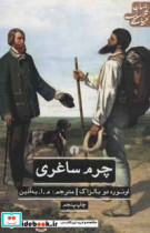چرم ساغری (ادبیات کلاسیک جهان)