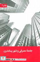 جامعه مصرفی و شهر پسامدرن